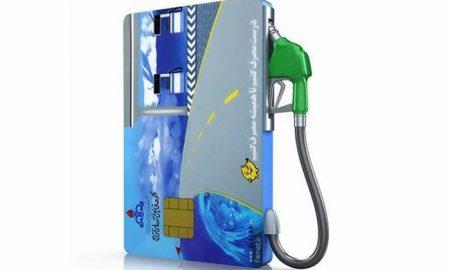 کارت سوخت به کارت بانکی متصل نمی شود