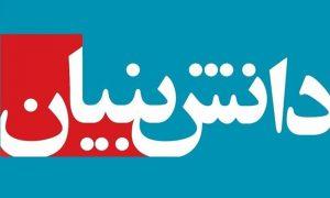 تهران رتبه اول ثبت شرکت های دانش بنیان