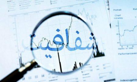 ایجاد سامانه شفافیت مالی قرآنی ها