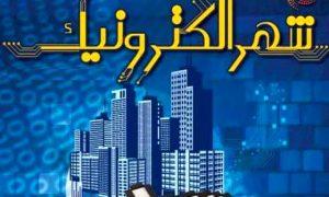 راه اندازی شهرداری الکترونیک در مشهد