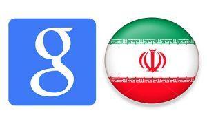 چرا ایرانی ها گوگل را ترجیح می دهند؟