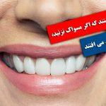 این ها اتفاقاتی هستند که اگر مسواک نزنید، برای دندان هایتان می افتند