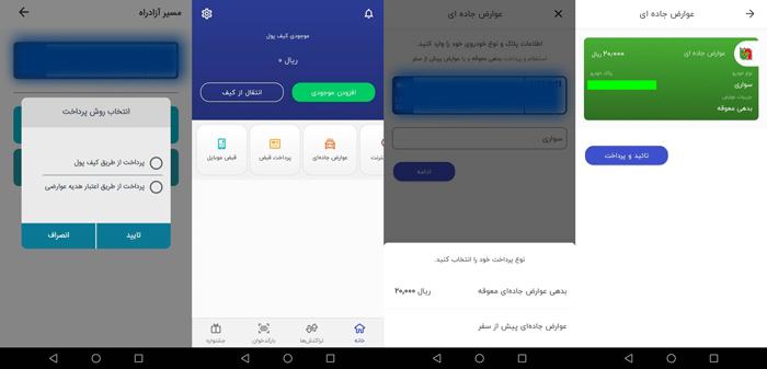 پرداخت عوارض اتوبان با اپلیکیشن دیجی پی