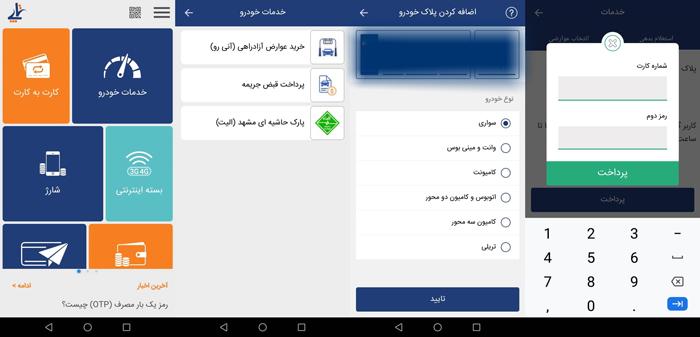 پرداخت عوارض اتوبان با اپلیکیشن تاپ