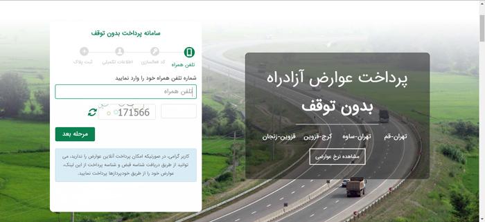 پرداخت عوارض اتوبان با سایت NSPay