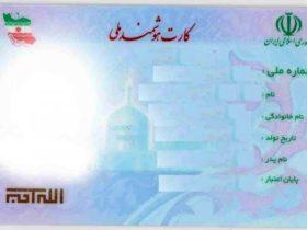 دردسرهای کسانی که کارت ملی هوشمند ندارند