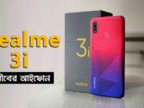 گوشی هوشمند Realmei 3i با دوربین 13 مگاپیکسلی در هند رونمایی شد