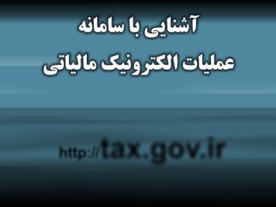 دریافت مالیات الکترونیک تا 1400