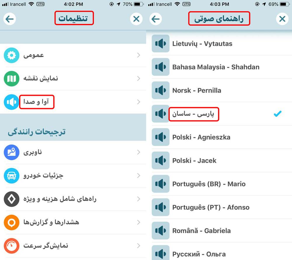 فارسی کردن صدای مسیریاب صوتی ویز