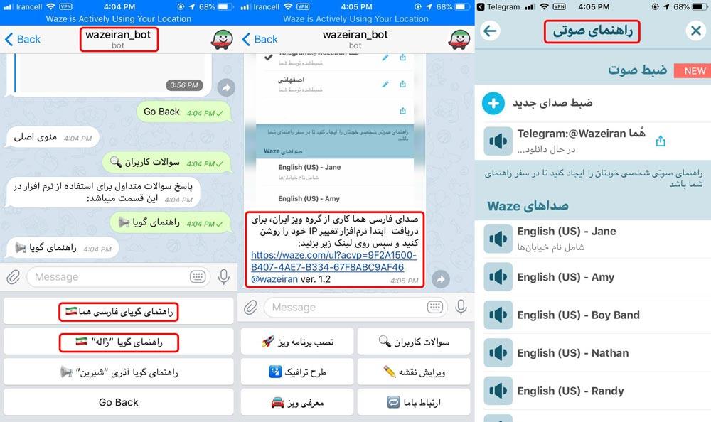 حالت مسیریابی ویز با زبان شیرین فارسی