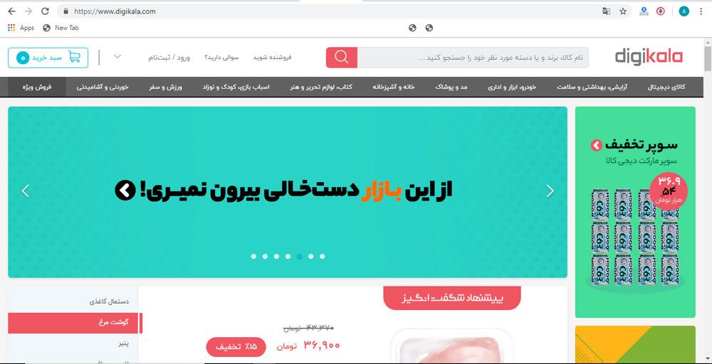دیجی کالا، پرطرفدار ترین فروشگاه اینترنتی ایران