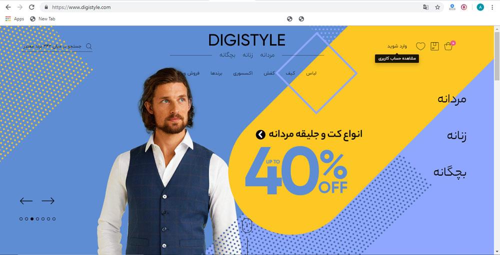 دیجی استایل، برترین وب سایت خرید لباس