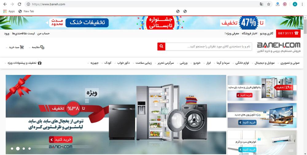 فروشگاه اینترنتی بانه، یکی از بهترین وب سایت های خرید لوازم خانگی