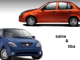 مقایسه خودرو تیبا با ساینا ( راهنمای خرید )