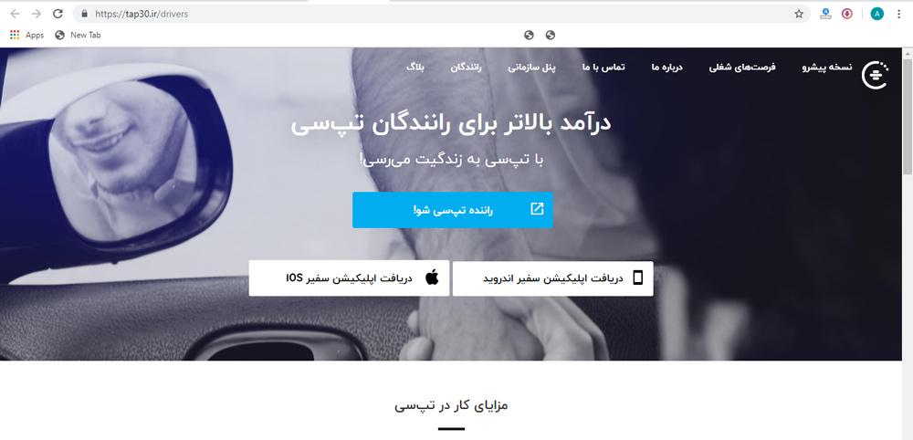 دانلود تپ سی راننده برای iOS از طریق وب سایت تپ سی