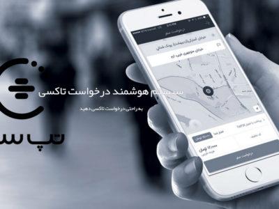 دانلود تپ سی راننده برای iOS _ آخرین نسخه