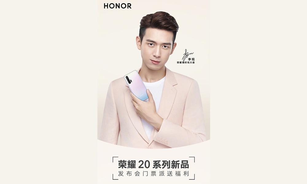 گوشی Honor 20SE روز 4 سپتامبر رونمایی می شود