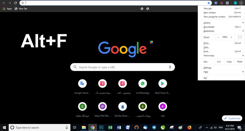 Alt+F یا Alt+E در ویندوز امکان مشاهده منوی مرورگر را به شما می دهد.