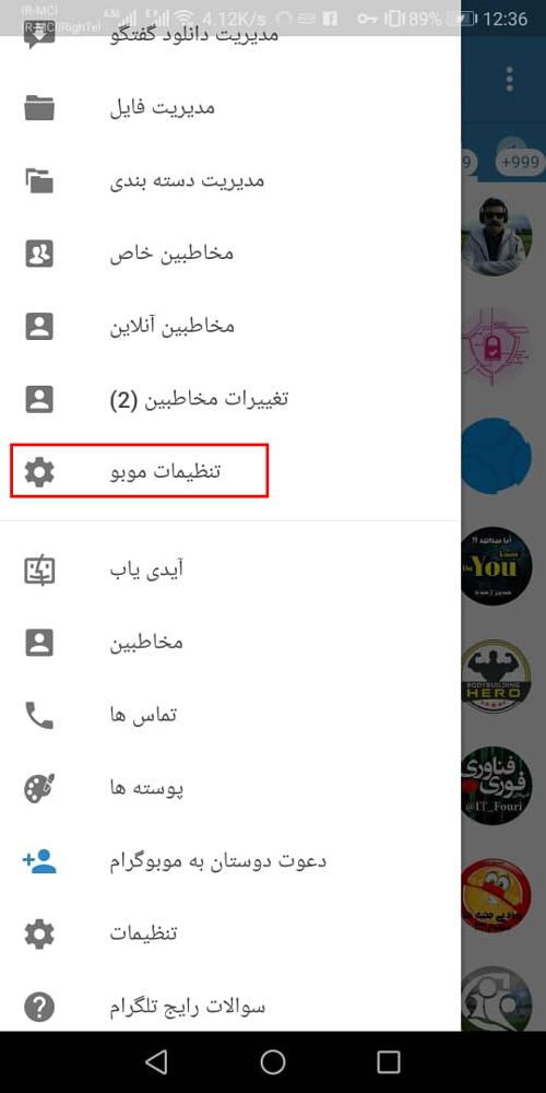 روش مخفی کردن شماره در تلگرام