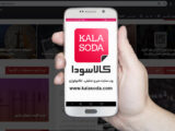 """اخبار داغ دنیای فناوری را در """" اپلیکیشن کالاسودا """" دنبال کنید"""