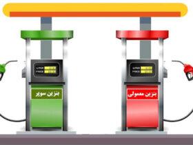 تفاوت بنزین سوپر و معمولی در چیست ؟