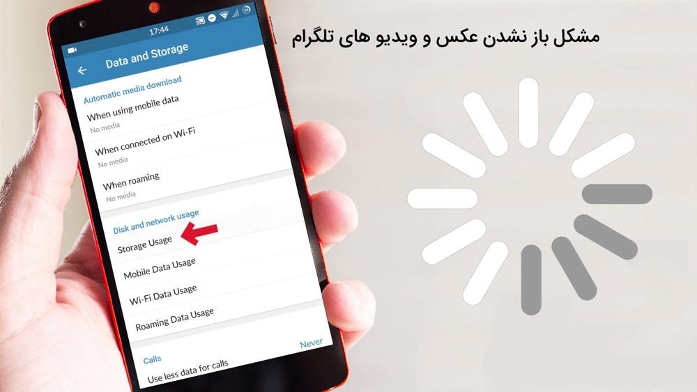 باز نشدن عکس در تلگرام مشکل بسیار بزرگی برای کاربران به شمار می رود