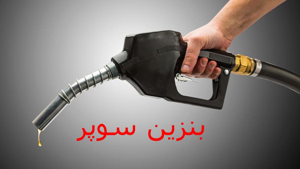 بهترین جایگزین مکمل بنزین