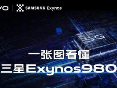 گوشی vivo X30 با پردازنده اگزینوس 980