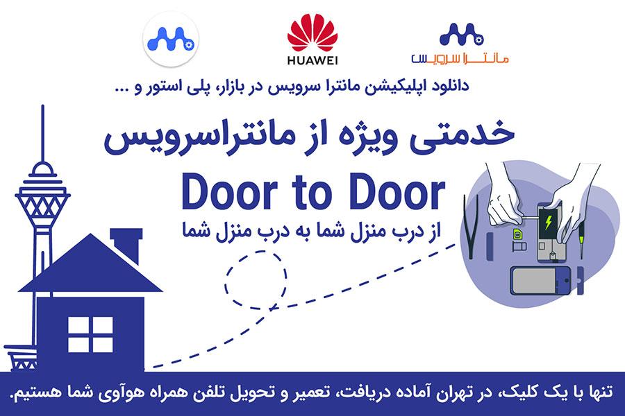 مانتراسرویس Door to Door